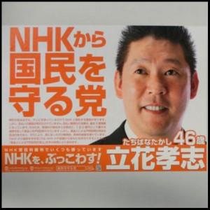 立花孝志の経歴はNHK元職員?都知事選の政見放送と逮捕とは? | 考察 ...