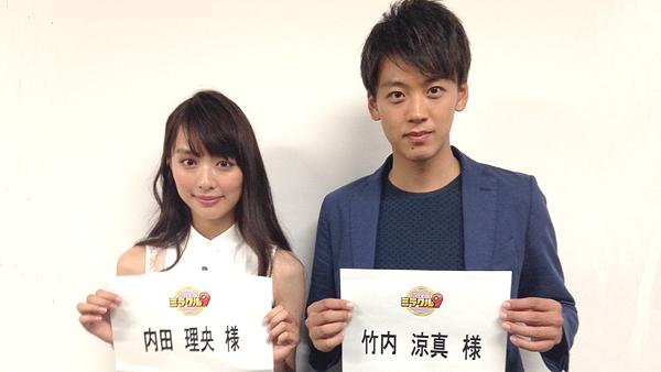 竹内涼真さんとツーショットの内田理央さん