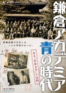 鎌倉アカデミア青の時代