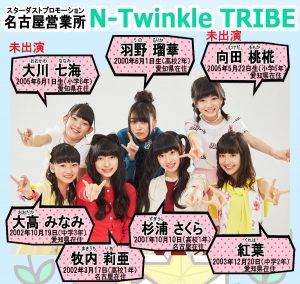 N-Twinkle TRlBE