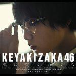 欅坂46がシングル選抜メンバーを発表!一列目や歌詞は?長濱に握手会の裁判も